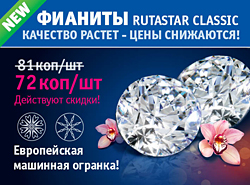 Новинка! Фианиты RutaStar Classic