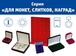 Подарочные футляры для монет, слитков и наград!