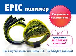 Специальное предложение! Полимер EPIC для машин Envisiontec!
