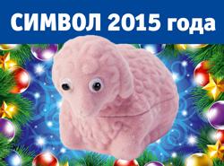 Символ 2015 - футляр для ювелирных изделий Овечка !