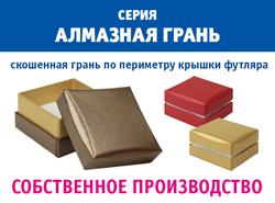 Серия ювелирной упаковки Алмазная грань!