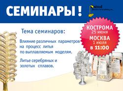 Москва - 1 июля! Кострома - 25 июня!