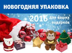 К Новому Году и Рождеству!