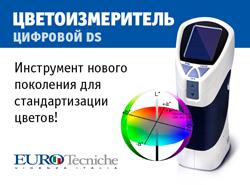 Инструмент нового поколения для стандартизации цветов!