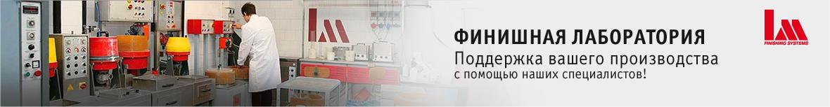 Подбор финишных продуктов в лаборатории